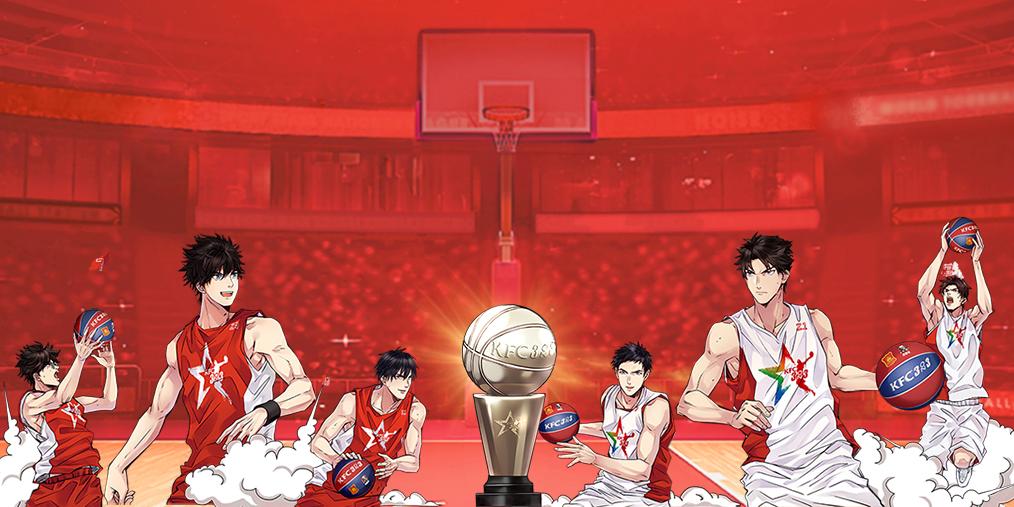 2018肯德基三人篮球全国总决赛盛典