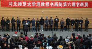 河北师范大学老教授书画院举办第六届书画展