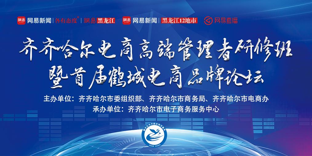 齐齐哈尔市首届鹤城电商品牌论坛