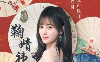 鞠婧祎首挑综艺大梁 古风佳人领衔《国风美少年?
