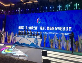 """第四届""""海上丝绸之路""""(福州)国际 旅游节盛大开幕"""