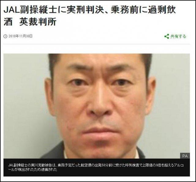 日本6家航司规定飞行员执飞前24小时内禁酒