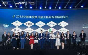 2018中国年度最具智造精神雇主:用创新做信仰
