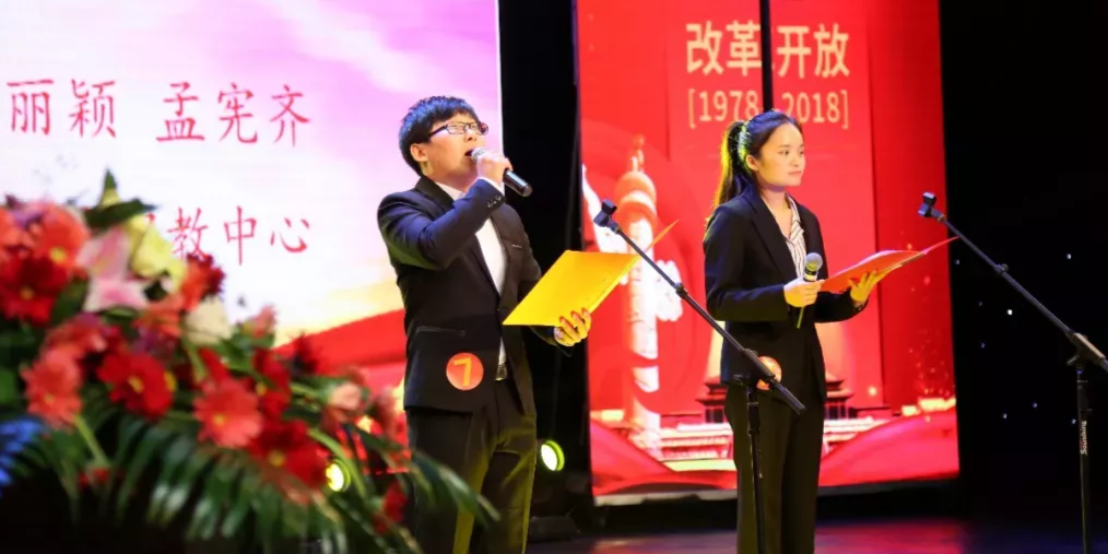 南皮庆改革开放40周年朗诵比赛圆