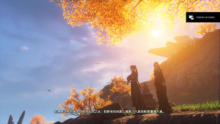 《古剑奇谭3》——一脚迈入3A大门的国产武侠