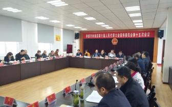孝感市孝南区第六届人民代表大会常务委员会举行