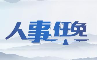 萍乡、吉安一批领导干部职务变动