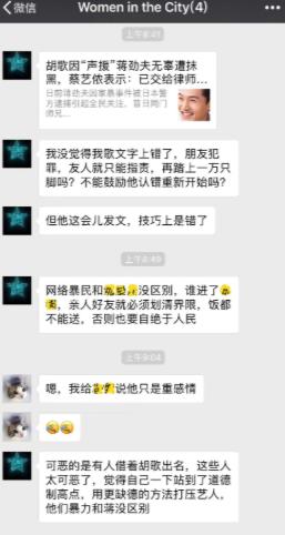 蔡艺侬朋友圈发文