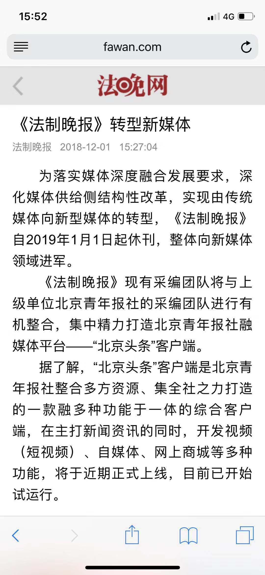 《法制晚报》公告:2019年1月1日起休刊