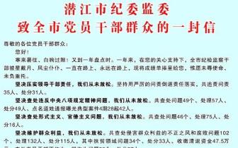 潜江市纪委监委致全市党员干部群众的一封信