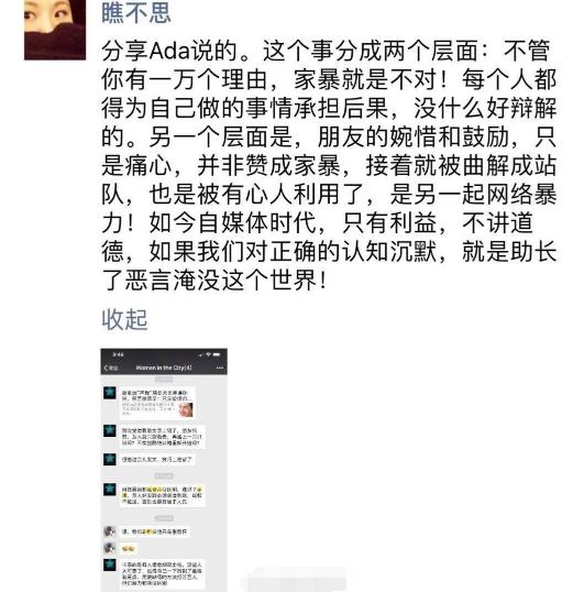 蔡艺侬称胡歌被有心人利用