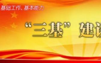 """水泊寺乡创新党建活动模式提升""""三基建设""""水平"""