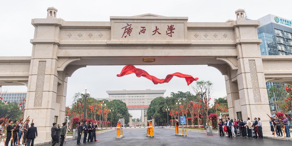 广西大学九十周年校庆专题报道