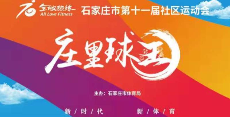 石家庄市第十一届社区运动会报名启动