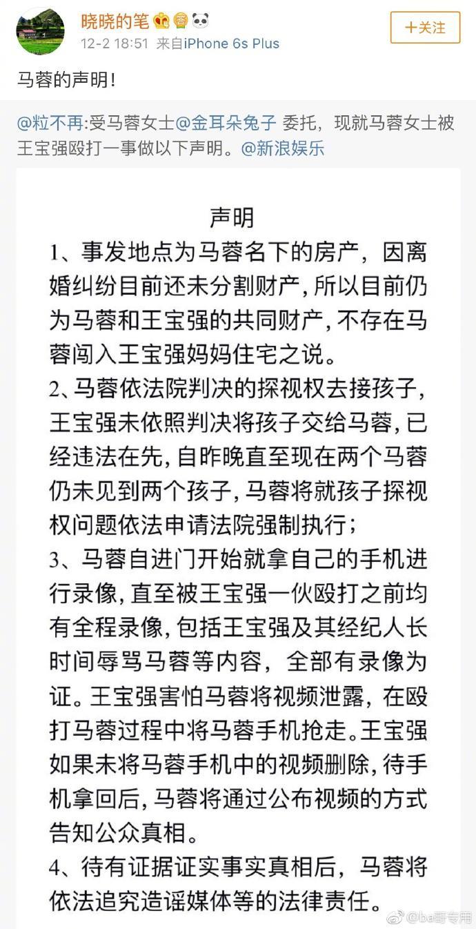 马蓉方否认非法闯入 称房子是和王宝强的共同财产