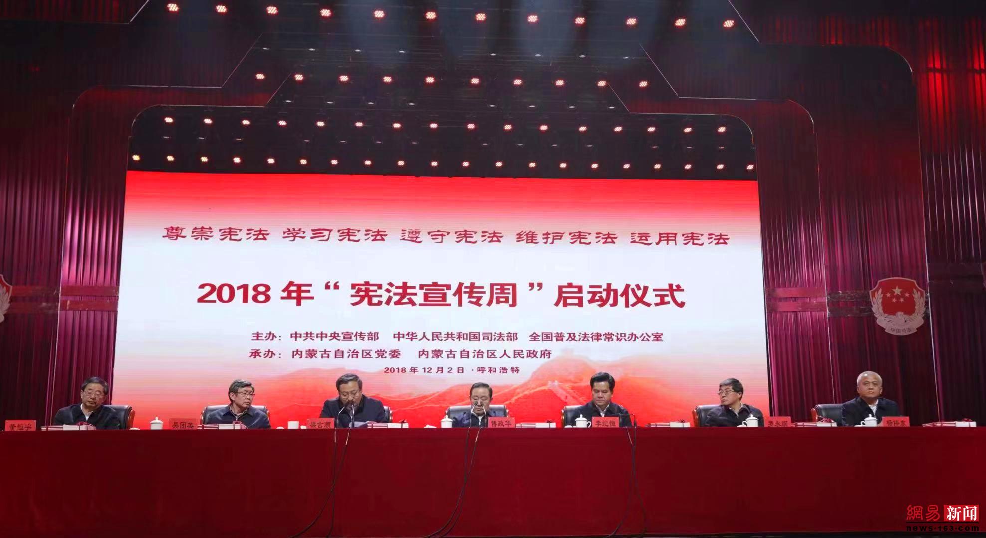 """2018年""""宪法宣传周""""活动在呼盛大开启"""