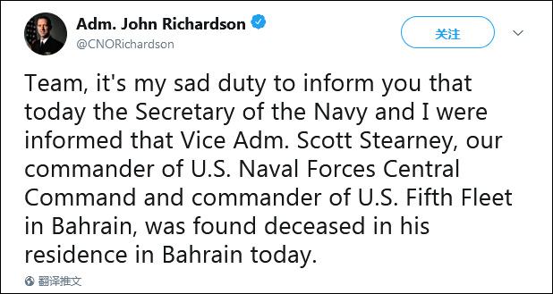 美国海军驻中东部队最高指挥官 在中东国家巴林的家中身亡
