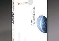 聚焦教育评价体系,中国教育三十人论坛第五届年会在北京举行