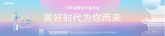 """""""美好时代 为你而来""""万科淄博城市发布会匠心将启"""