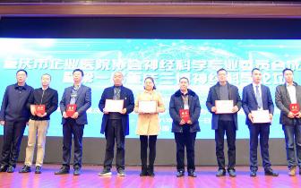 聚焦神经科学  第一届重庆三博神经科学论坛成功召开