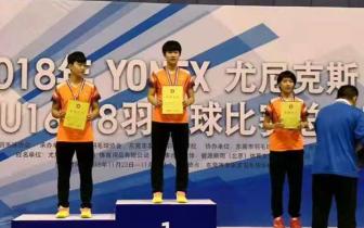 全国U16-18羽毛球比赛 自贡小将独夺两金
