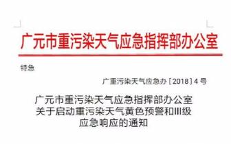 今日9时 广元市启动重污染天气黄色预警和Ⅲ级应急响应