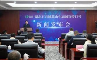 湖北石首桃花山生态园公开征集宣传口号