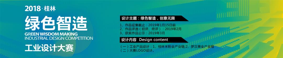 2018桂林工业设计大赛
