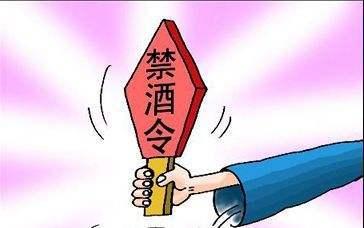 西安一高校禁止学生喝酒 校方:为保护学生非新规
