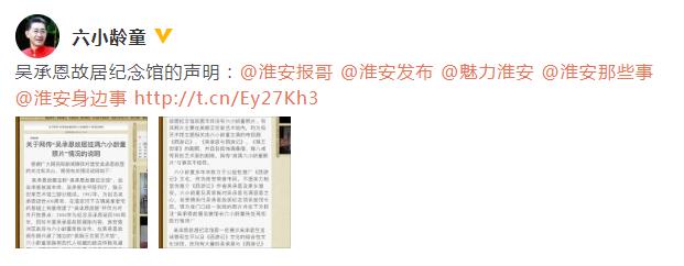 吴承恩故居挂满六小龄童照片?双方发文澄清此事