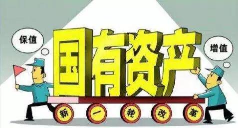 """衢州首次晒出国有资产""""家底"""""""