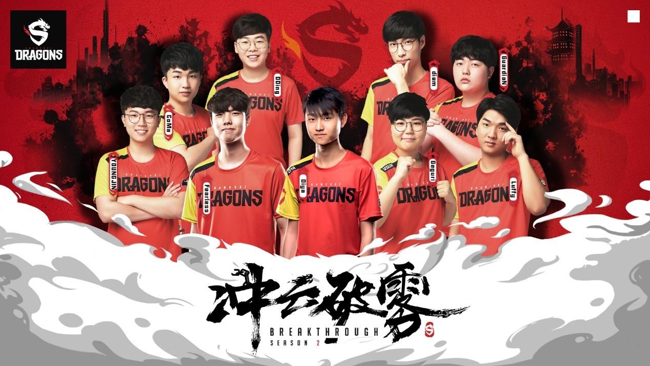 冲破云霄,巨龙腾翔!上海龙之队第二赛季阵容见面会完美落幕