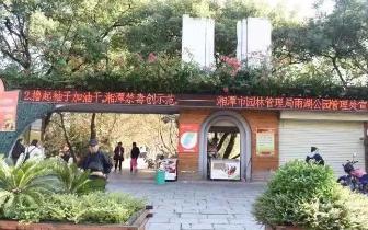 """湘潭城区公园奏响""""禁毒之声""""响彻湘潭每一处角落"""