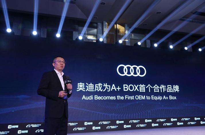 高德推智能出行A+Box硬件 奥迪成为首个合作品牌