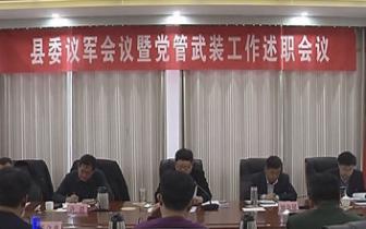 南皮县召开县委议军会议 加强民兵训练