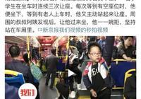 宁波小学生12分钟让座4次 人民日报官微点赞