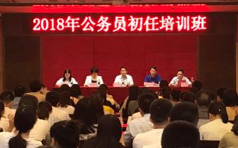2018桂林市直公务员初任培训班结束 培训亮点都在这