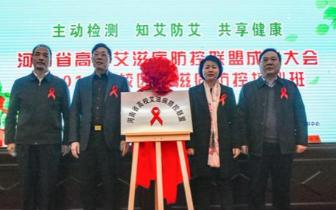 快讯!河南成立高校艾滋病防控联盟