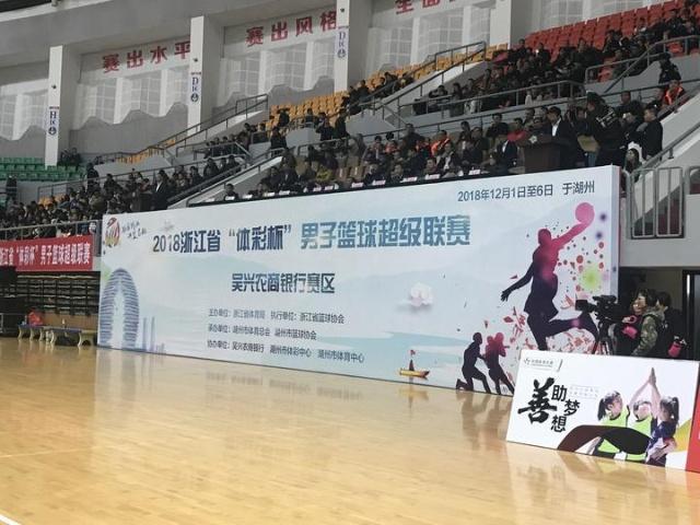 浙江篮球有了 属于自己的顶级赛事