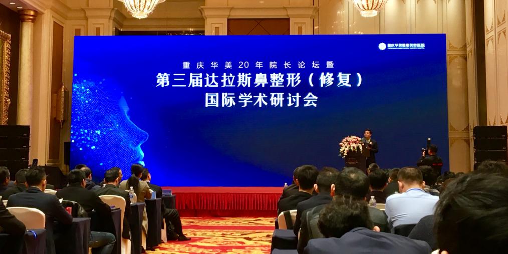 2018第三届达拉斯鼻整形(修复)国际学术研讨会在渝举行