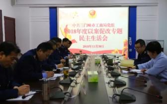 三门峡市工商局党组召开以案促改专题民主生活会