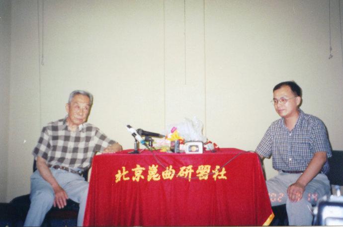 朱家溍、张卫东先生于北京昆曲研习社(作者供图)