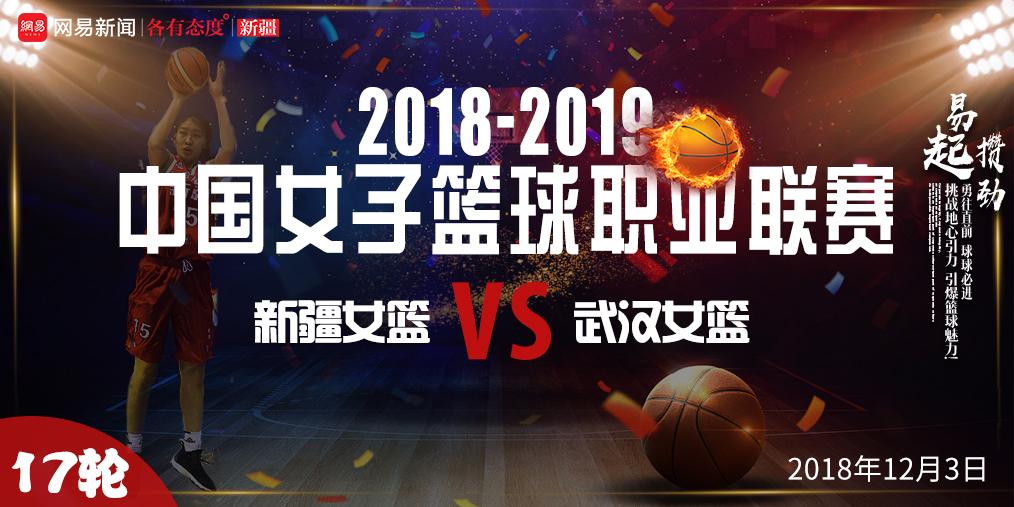 WCBA第十七轮新疆女篮VS武汉女篮现场直播
