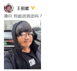 王祖蓝晒自己PS恶搞照 喊话要进男团却遭网友调侃