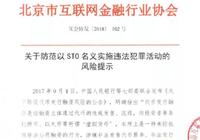 北京市互金协会:立即停止关于STO的各类宣传培