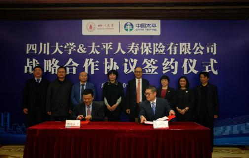太平人寿与四川大学签署战略合作协议 共同培育行业人