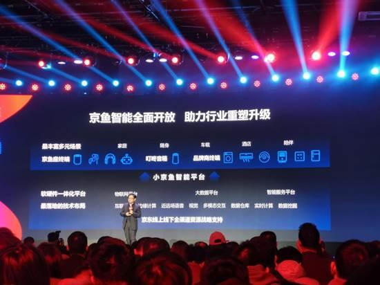 刚刚 京东宣布全面升级和押注IoT推出五款智能新品