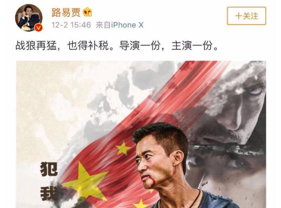 《战狼2》被曝补税!吴京影视公司设立地图浮现