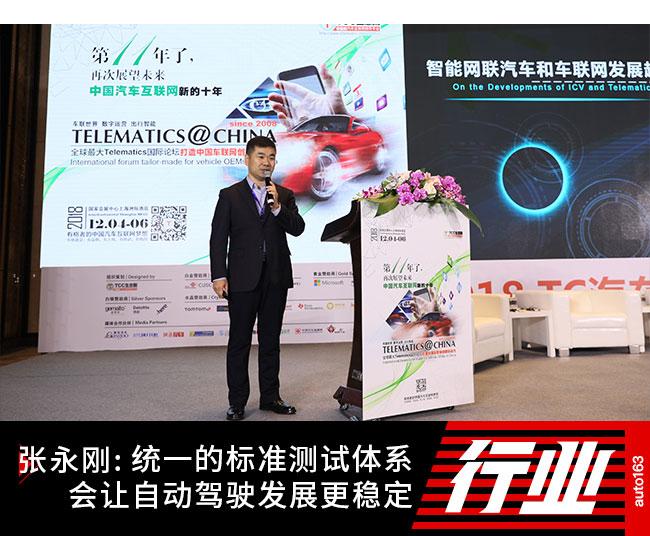 张永刚:统一标准测试体系会让自动驾驶发展更稳定