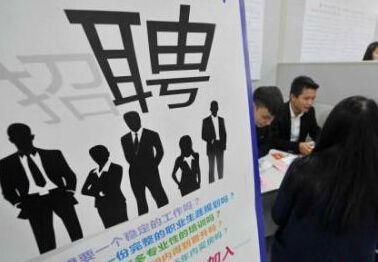 834万高校毕业生涌向市场 多部委酝酿稳就业政策